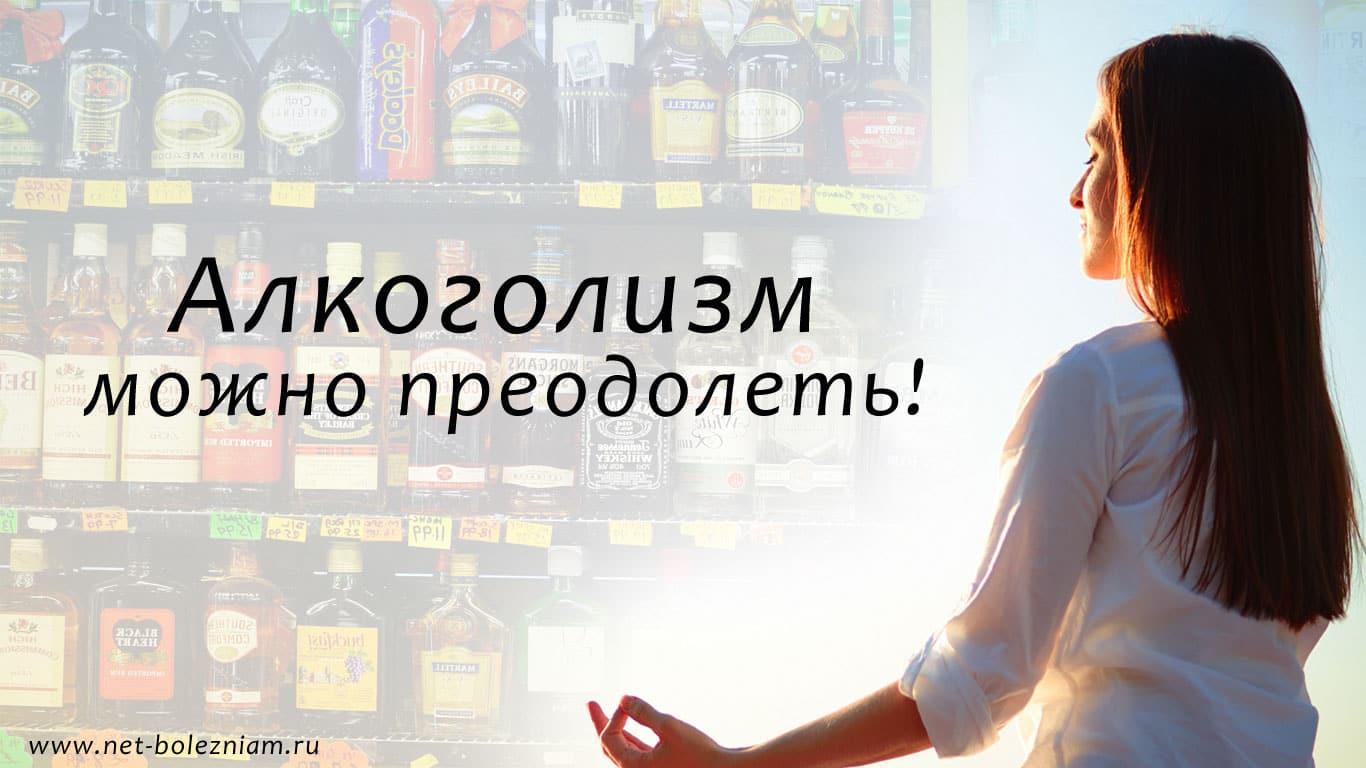 Алкоголизм можно преодолеть