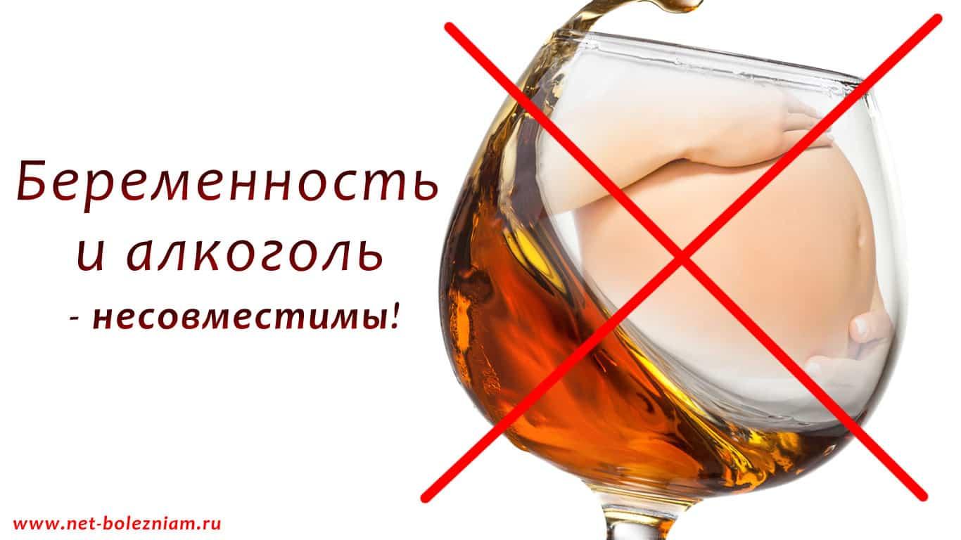 Беременность и алкоголь - несовместимы