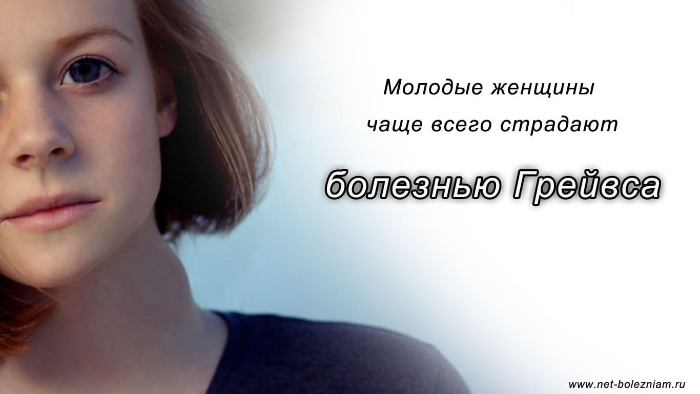 Болезнь Грейвса, также известная как Базедова болезнь, является нарушением щитовидной железы, которым страдают особенно молодые женщины.