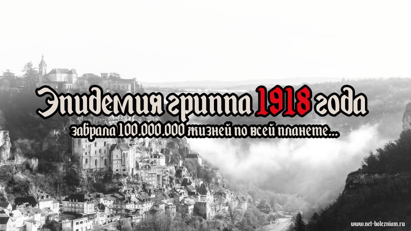 Эпидемия гриппа 1918 года забрала 100 миллионов жизней по всей планете.