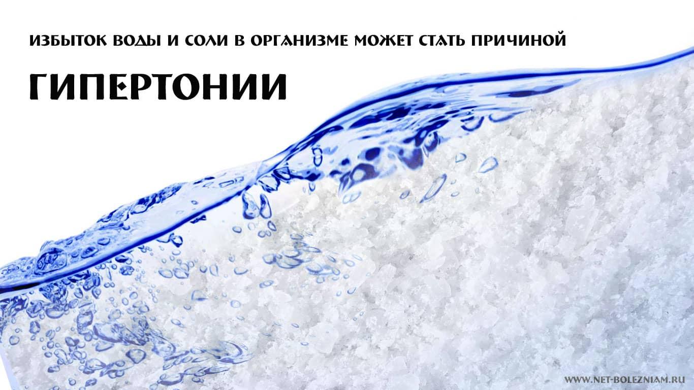 Избыток воды и соли в организме может стать причиной гипертонии.