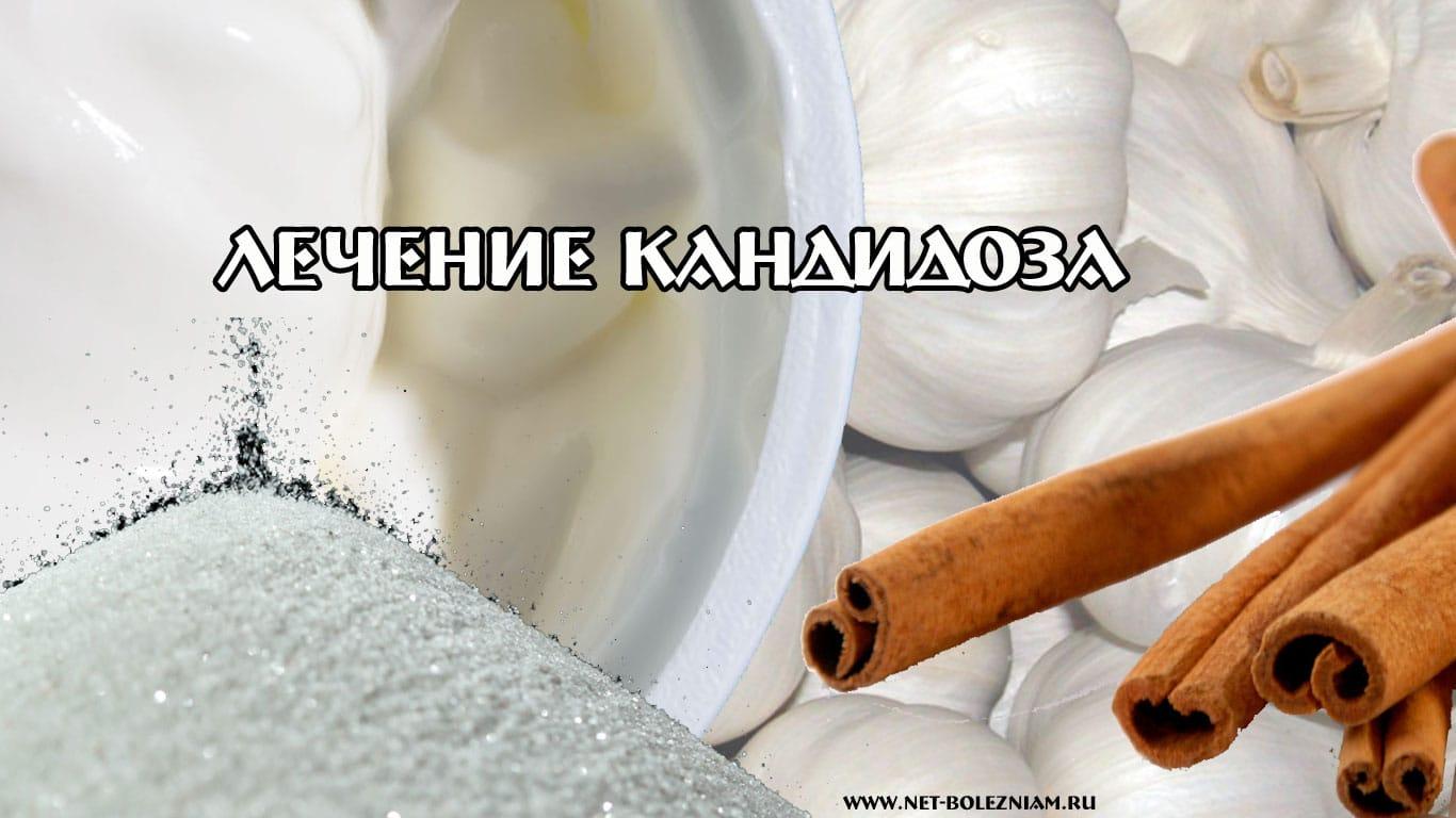 Вылечить микоз можно различными подручными средствами, такие как соль, чеснок, йогурт.