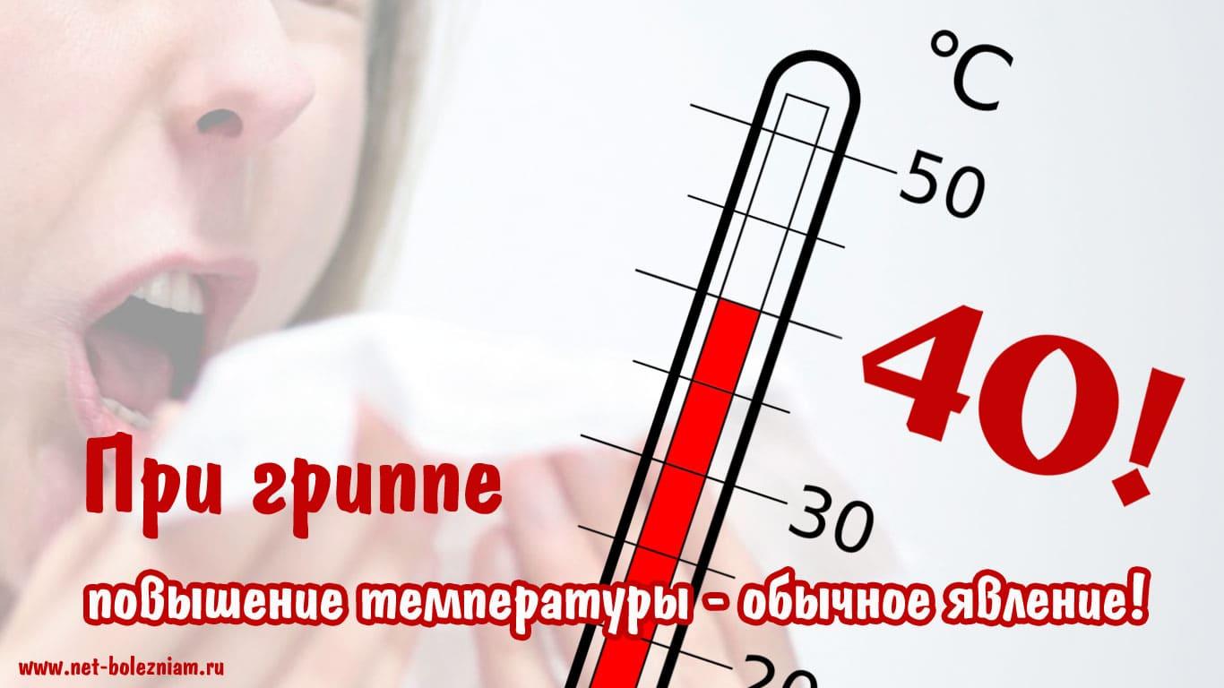 При гриппе повышение температуры - обычное явление.