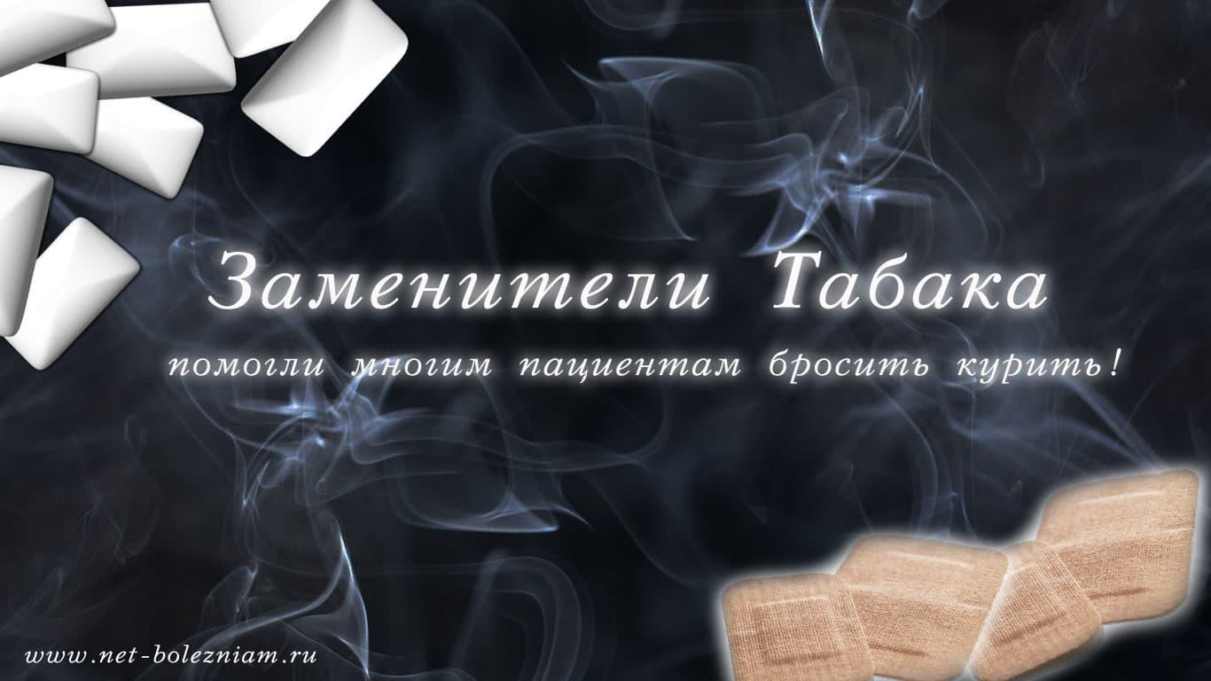 Заменители табака помогли многим пациентам бросить курить