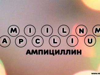 Ампициллин: инструкция, применение и противопоказания