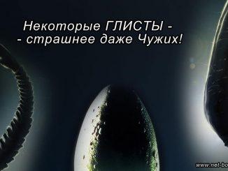 Гельминтоз - заражение глистами