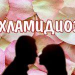 Хламидиоз (заражение хламидиями): Подробно про причины, признаки и лечение