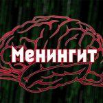 Причины, признаки и лечение менингита в большой статье