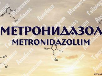 Метронидазол (Metronidazolum) - инструкция, применение, побочные эффекты и дозировка