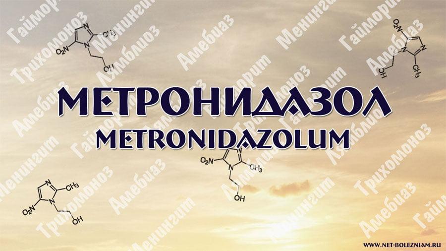 Лекарственный препарат МЕТРОНИДАЗОЛ, инструкция по применению, противопаказания и побочные действия