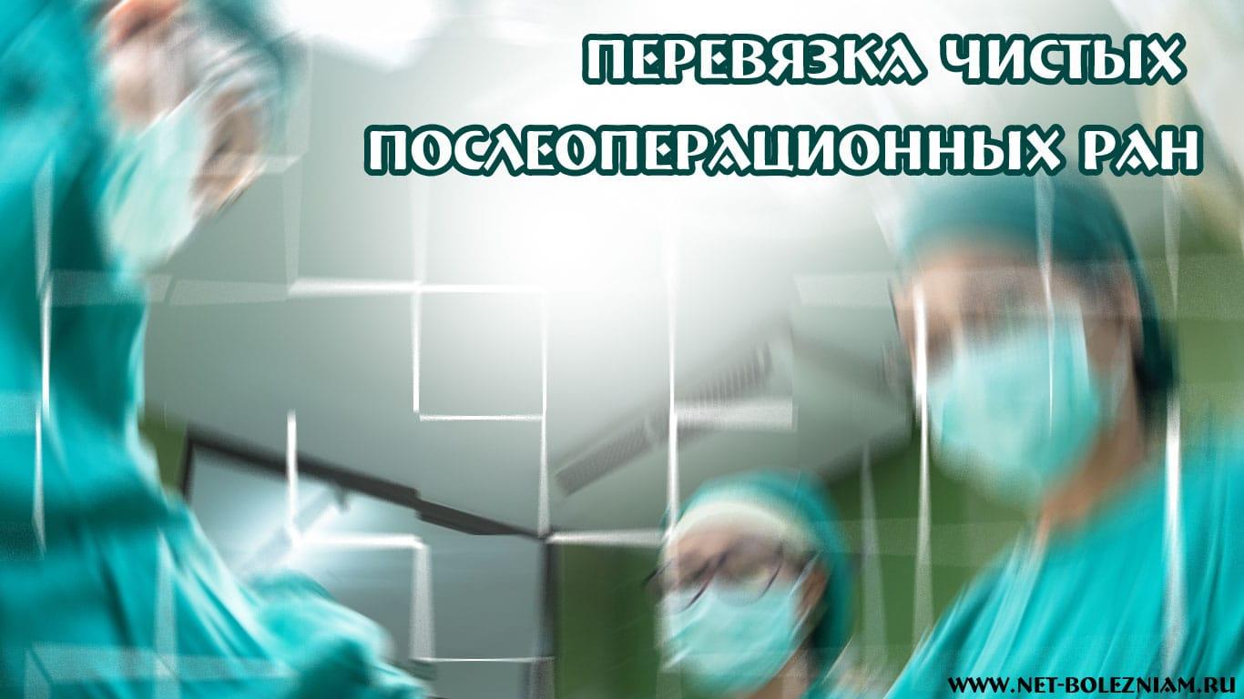 Как делать перевязку после операции