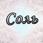 Поваренная соль - свойства, история и взаимодействие с организмом