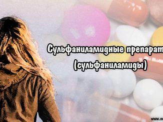 Сульфаниламидные препараты (сульфаниламиды): показания и классификация