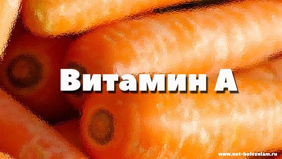 Дозируем витамин а суточная норма и правильная доза ретинола