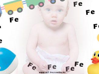 Железодефицитная анемия у детей: причины, симптомы и лечение