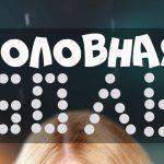 Мигрень: 19 средств, которые помогут избавиться от головной боли